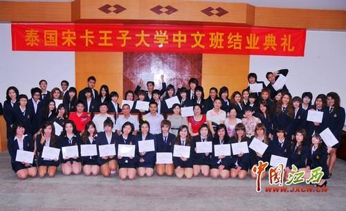 江西理工大学52名泰国留学生圆满完成学业