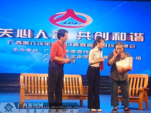 广西举行宣传全国人口普查晚会 广西新闻 BBRTV北部湾在线