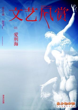 """新杂志中的《文艺风赏》定位为""""新生代纯文学刊物""""."""