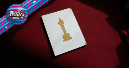 紫烨捐献79届奥斯卡颁奖典礼晚餐的纪念手册