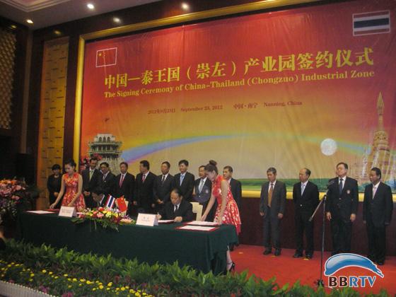中国—泰王国(崇左)产业园在南宁举行签约仪式图片