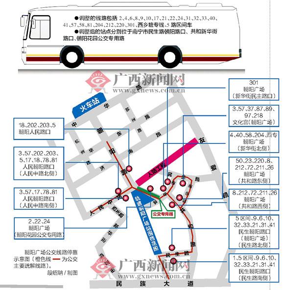 南宁朝阳广场24条公交线路改道