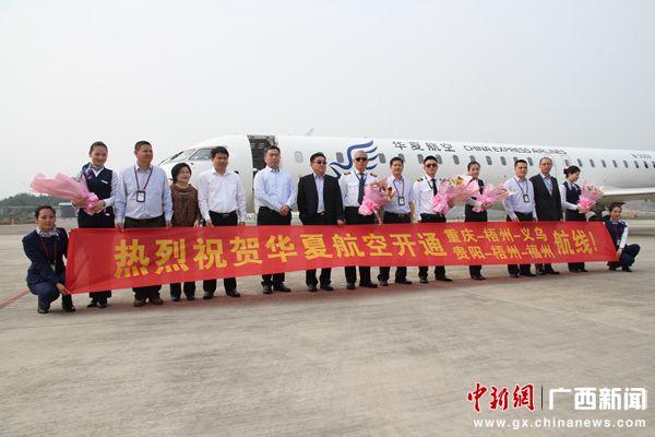 义乌到广州飞机时刻表