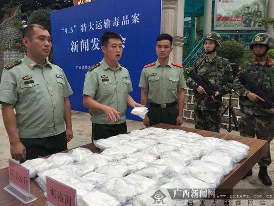 广西破获特大跨国武装贩毒案 毒贩要拉手雷同归于尽