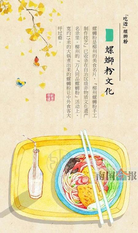 90后手绘螺蛳粉味道 12张明信片描绘柳州饮食文化