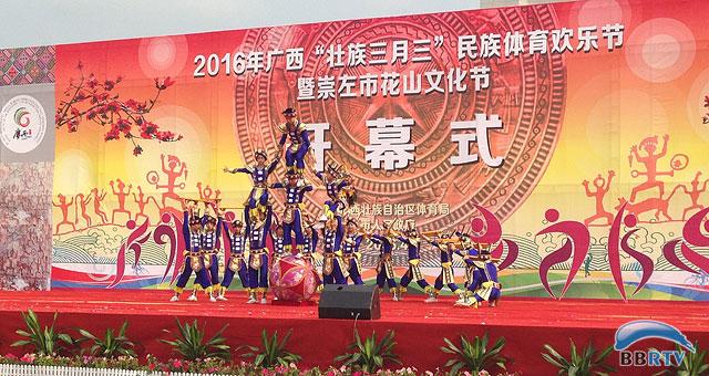 """广西""""壮族三月三""""民族体育欢乐节开幕"""