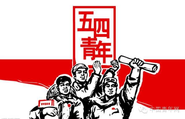 五月四日,一张不同寻常的日历。97年前的今天,三千多名青年人用炽热的激情燃起一团烈火,爱国运动激荡中华大地,激励着中国人民在风风雨雨中走过了一个世纪。 这段让人热血涌动的岁月,已载入中华民族发展的史册。在中国大地上曾经掀起的惊澜波涛,也已定格成历史长河中的恢宏画卷。 一切伟大的历史事件,都会在推动时代进步的同时,留下宝贵的思想财富,让一代又一代人从中获得启示、汲取力量。 五四,现代中国的青春记忆。 今天,就让我们打开尘封的记忆,翻阅那段照耀一个世纪的时代荣光,捧读中国青年以青春、热血与生命的深情书写。