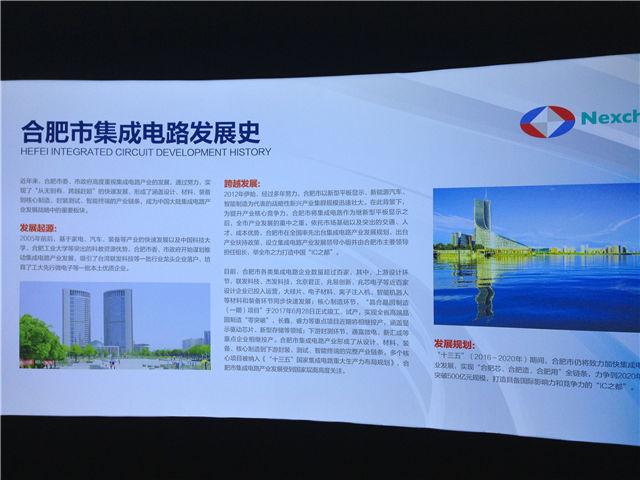 合肥集成电路产业强劲崛起 创芯 打造 中国ic之