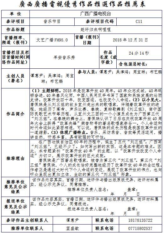 第二年,唐佩珠参加cctv第二届全国青年歌手电视大奖赛,挑选的曲目是