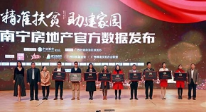2017南宁市房地产官方数据发布活动举行